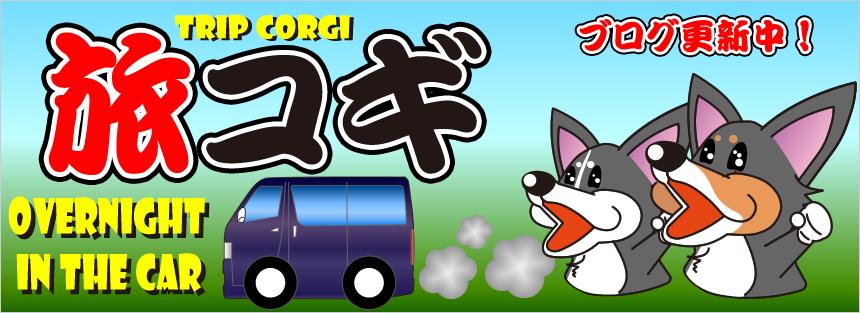 旅コギブログ更新中!