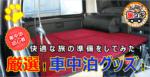 車中泊初心者が、車中泊グッズをそろえて快適な旅の準備をしてみた!