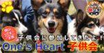岡山のコーギー犬舎、One's Heart(ワンズハート)!子供会に参加してきたよ。