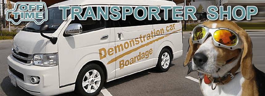 トランスポーターショップオフタイム