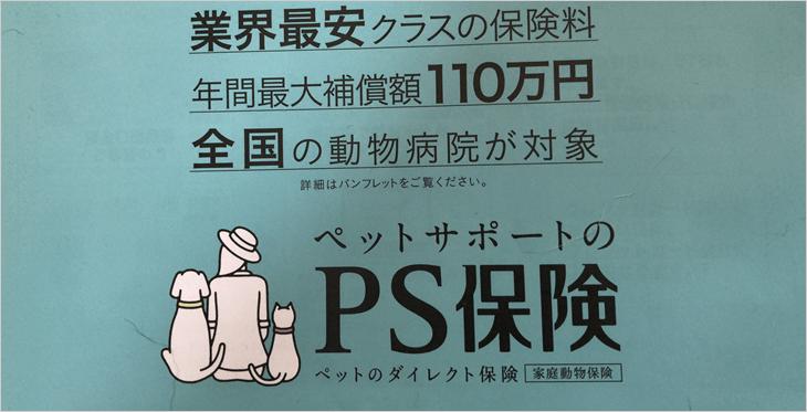 PS保険のパンフレット