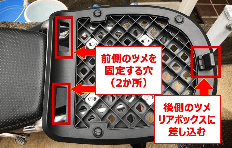 リアボックスをはめ込むベース板の位置