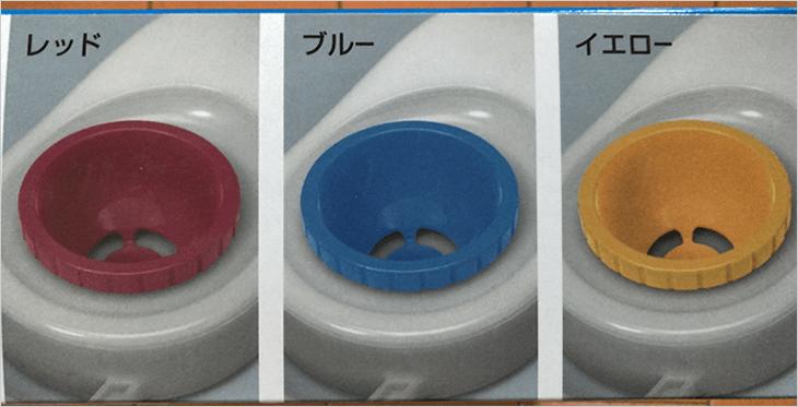 飲み口の色が3色になりました