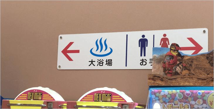 道の駅伊東マリンタウン併設の温泉施設