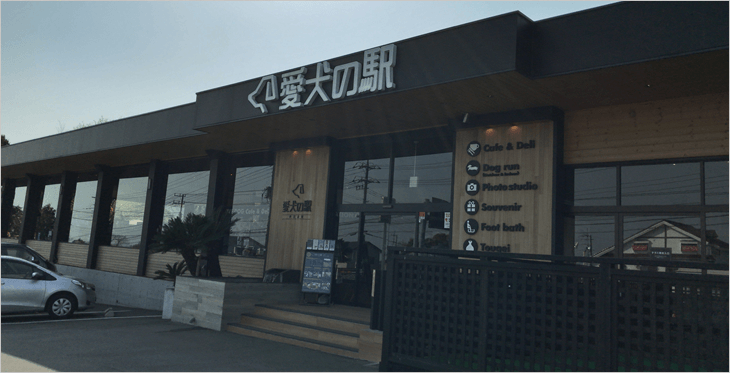 ドックカフェ愛犬の駅