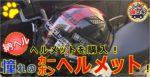 【納ヘル】ヘルメットを新調!憧れのカーボンヘルメットを購入したよ!