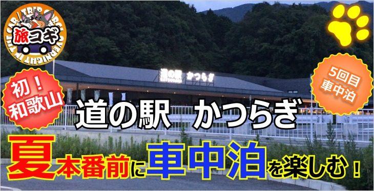 【道の駅かつらぎ】和歌山に初上陸!夏本番前に車中泊を楽しむ!