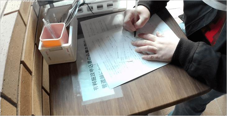 ドックラン登録申請書兼契約書の記入風景