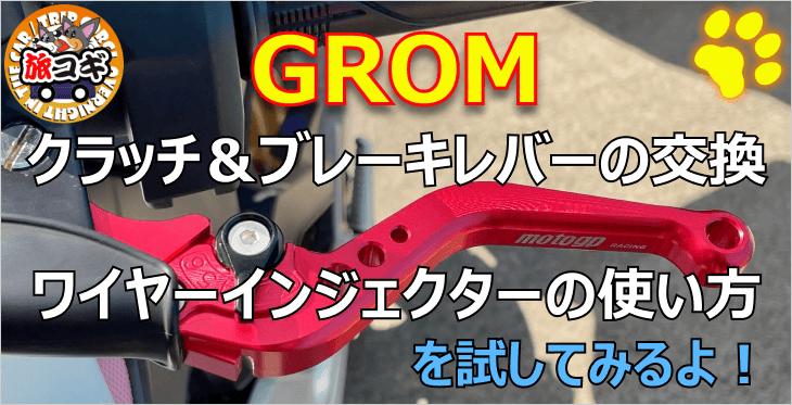 GROMのクラッチ&ブレーキレバーの交換、ワイヤーインジェクターの使い方を試してみるよ