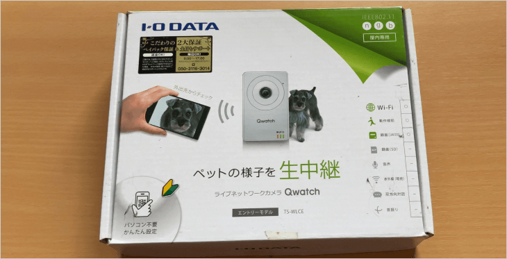 IOデータ製の「ライブネットワークカメラQwatch TS-WLCE」